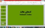 پاورپوینت کدهای هالند - 7 اسلاید 2
